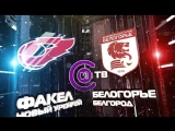 ФАКЕЛ vs. Белогорье