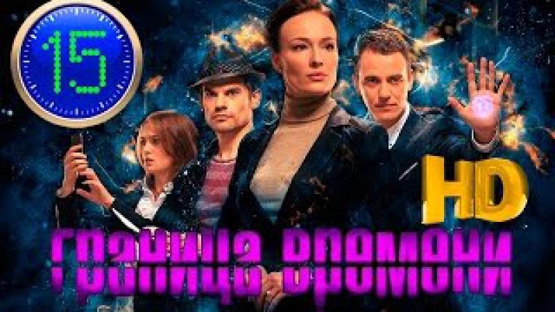 ᴴᴰ Граница времени 15 серия (2015) Фантастика, детектив [HD качество]