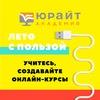 Образовательная платформа «Юрайт»