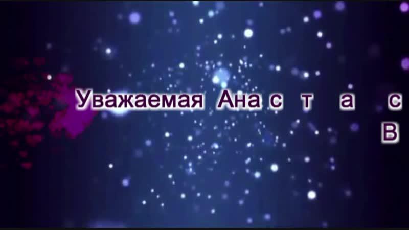 Анастасия Владимировна! С днем рождения (от группы 5-6)