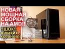 НостальжиПК Как собрать компьютер Сборка игрового ПК с нуля AMD POWER
