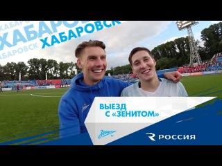 """«Выезд с """"Зенитом""""»: путешествие в Хабаровск"""