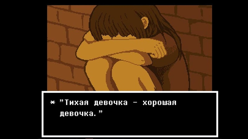 Horrortale GAME (rus) | Chapter 1, demo | without a voice