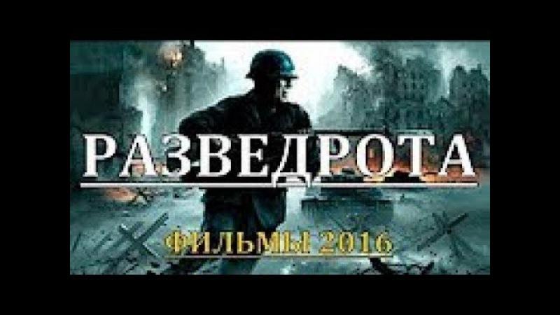 Сильный военный фильм