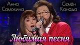 Семён Канада и Анна Самохина - Любимая песня
