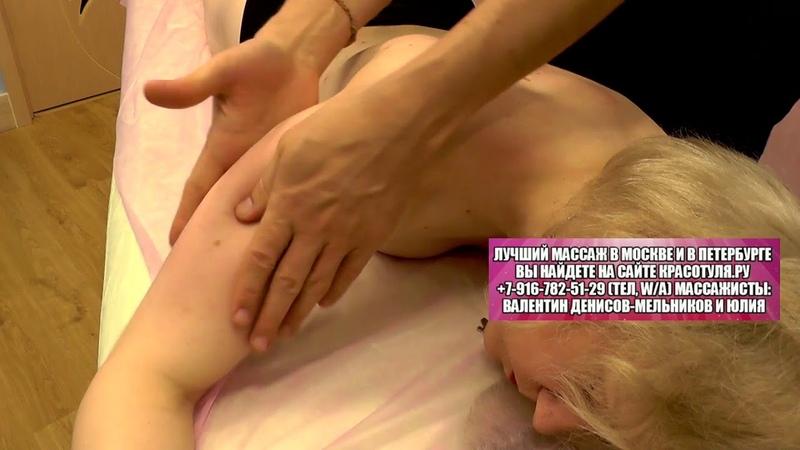 Лимфодренажный массаж рук Убрать целлюлит дряблость на руках плечах женщине Глубокий сухой массаж
