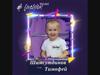 Аккредитованная модель Шамcутдинов Тимофей чемпионат моды и таланта