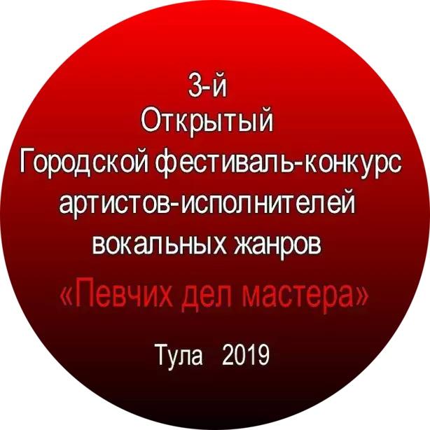 Афиша Тула Третий Открытый Городской фестиваль-конкурс