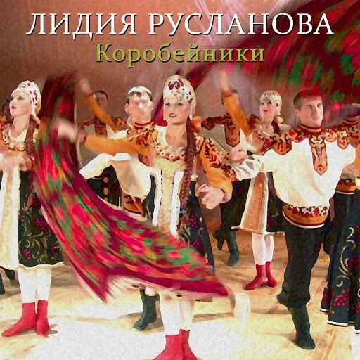 Лидия Русланова альбом Коробейники