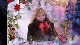 Марина Соболева Пять минут. Новогодняя песня