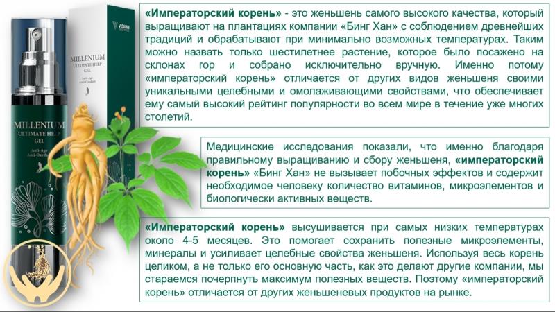 Гель Миллениум Ultimate Help 12.07.18 И.Яковлева