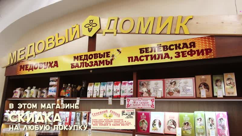 Магазин Медовый домик ТЦ Кротберс