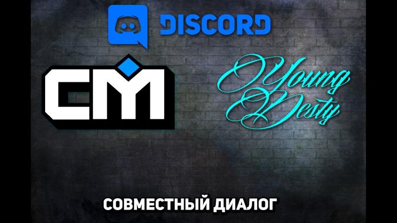 СОВМЕСТНЫЙ ДИАЛОГ Young Desty Cliff Mix №1