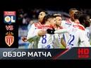 16.12.2018 Лион - Монако - 3:0. Обзор матча