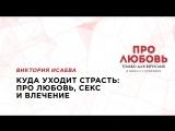 """Семинар Виктории Исаевой """"Куда уходит страсть: про любовь, секс и влечение""""!"""