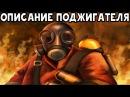 Team Fortress 2 - Описание класса Поджигатель