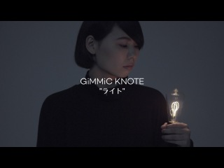 GiMMiC KNOTE / ライト (ミュージックビデオ)