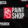 Paint Shop|Магазин молодежной одежды
