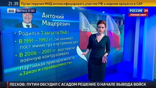 Новости на Россия 24 • Министр обороны Польши назвал терактом авиакатастроф