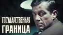 Государственная граница. Фильм 1. Мы наш, мы новый... 2 серия 1980 Золотая коллекция
