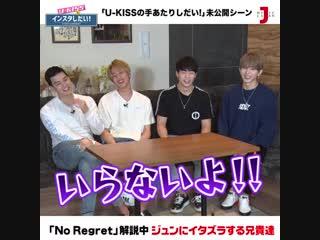 U-KISS no InstaShidai (19.10.18)