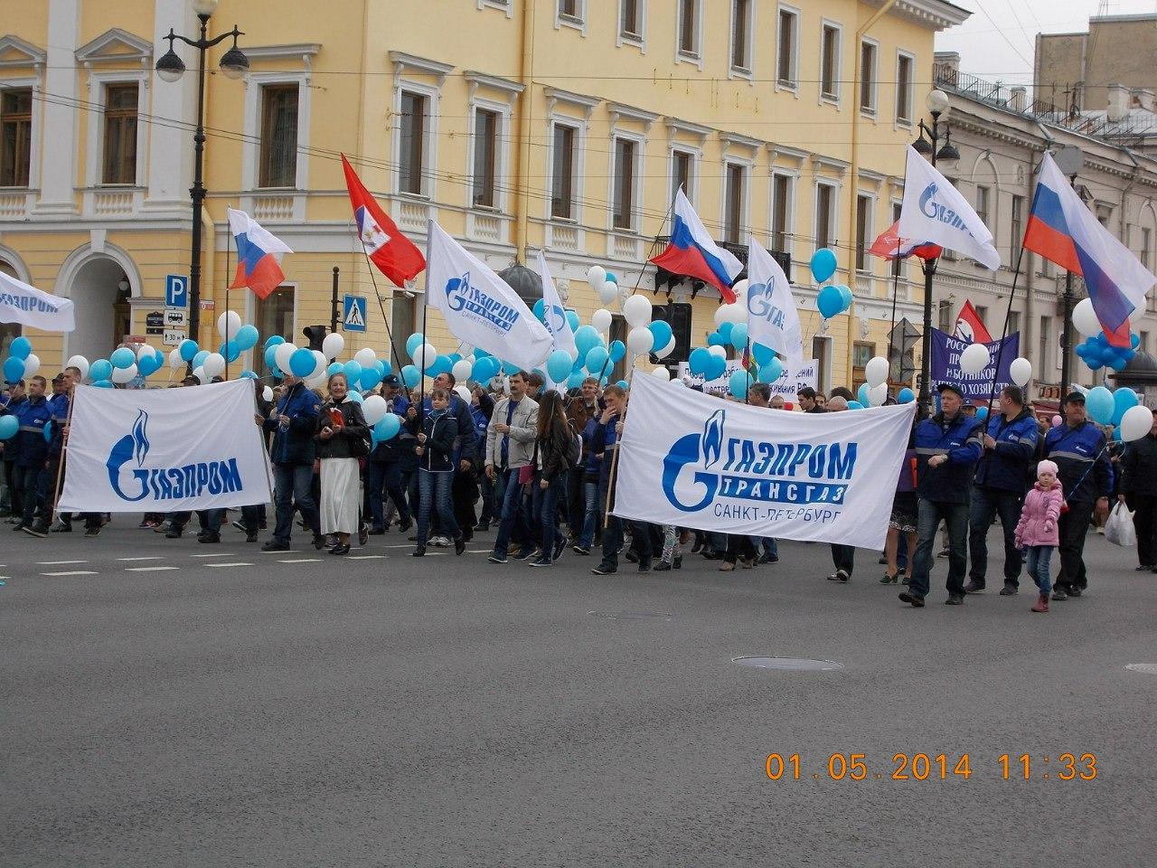 Центр физкультуры Фрунзенского района. Газпром. Первомайская демонстрация солидарности трудящихся.