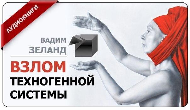 Скачать Vzlom.tehnogennoj.sistemy.2013.mp3.torrent. . Как тут качать. . В