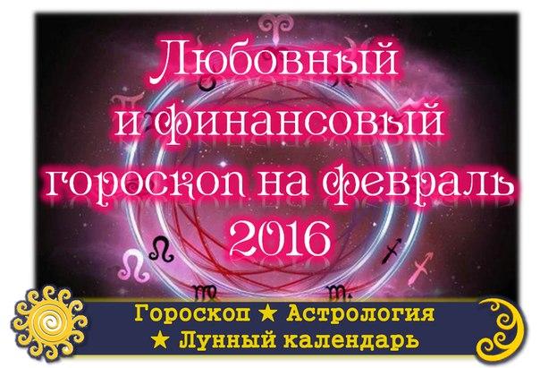 ЛЮБОВНЫЙ ГОРОСКОП НА ФЕВРАЛЬ 2016