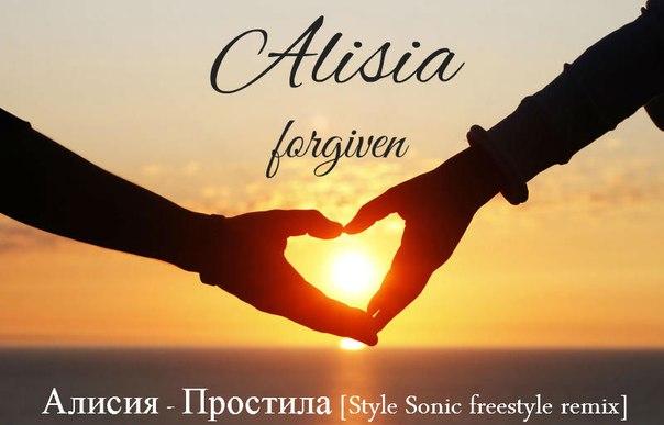 Алисия - Простила [Style Sonic Freestyle Remix]