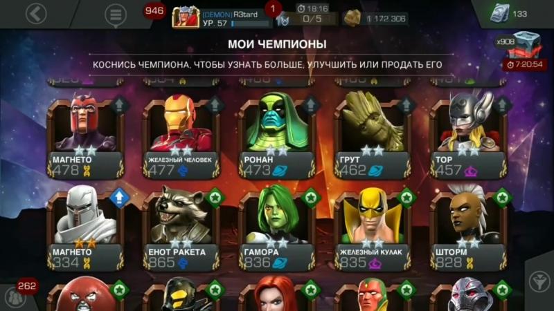 Demon Show Марвел Битва Чемпионов Гайд Для Новичков