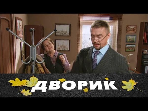 Дворик 56 серия 2010 Мелодрама семейный фильм @ Русские сериалы