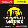 Глеб САМОЙЛОВ & the Matrixx ||► Самара, 15.12.18