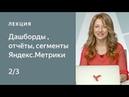 Как настроить Метрику дашборды отчеты сегменты часть 2 Курс по Яндекс Метрике для начинающих