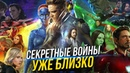 Будущие события киновселенной марвел (Люди икс ПРОТИВ Мстителей, Секретные войны, Доктор Дум, разбор
