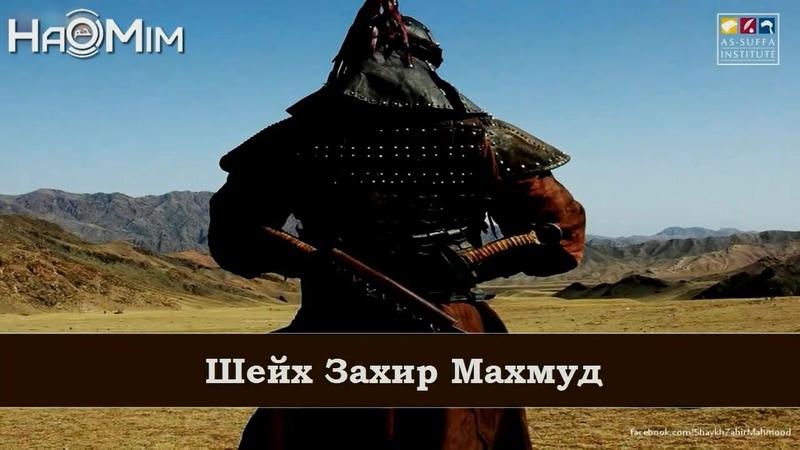 ᴴᴰ Чингис Хан против Мусульман   Захир Махмуд [HaMim Media]