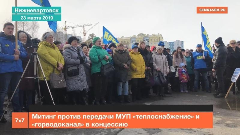 Митинг в Нижневартовске против передачи МУП теплоснабжение и горводоканал в концессию