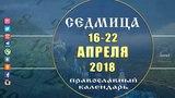 Мультимедийный православный календарь 16-22 апреля  2018 года