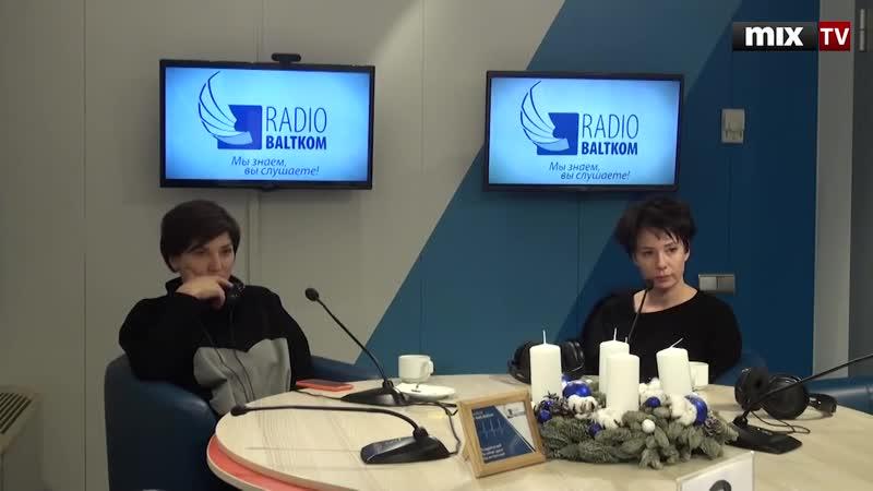 Чулпан Хаматова Катя Гордеева о Новой Книге @ MIX-TV (Таллин, 2018) HD