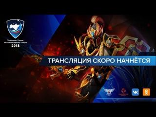 Dota 2 | Чемпионат России по компьютерному спорту 2018 | Double Elimination | День 2