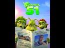 Фильм «Планета 51» на Now.ru