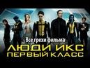 Все грехи фильма Люди Икс: Первый класс