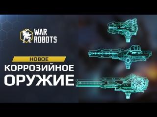 Трейлер - Новое коррозийное оружие
