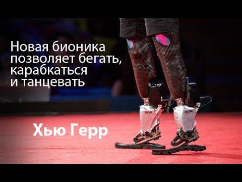 Хью Герр Бионические протезы позволяют бегать покорять вершины гор и танцевать