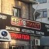 "Магазин - Сервис центр ""Автопилот"""