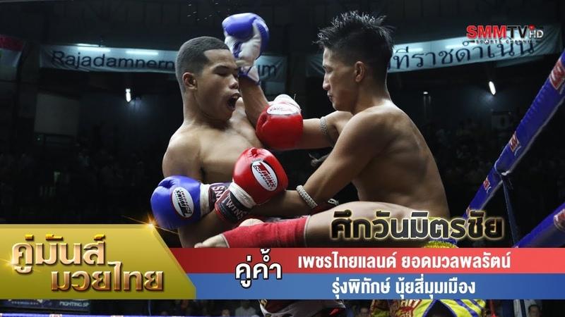 คู่ค้ำ เพชรไทยแลนด์ ยอดมวลพลรัตน์ รุ่งพิทักษ์ นุ้ยสี่มุมเมือง Petchthailand VS Rungphitak