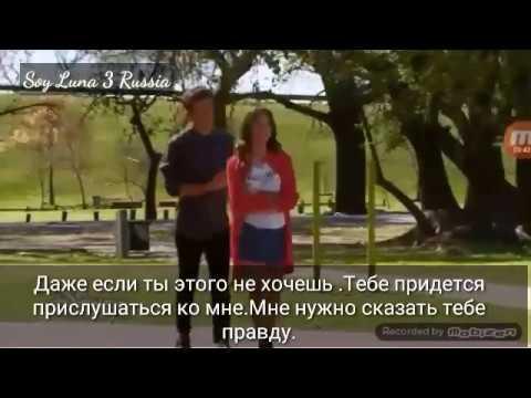 Soy Luna 2 Маттео говорит и Луне правду русские субтитры серия /Я Луна