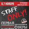 Обучающая конференция для СТАФФА в Петрозаводске