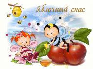 Спелых яблок ароматом разбудило утром нас Лето в красном сарафане. Наступает праздник Спас, Дивный и загадочный, Светлый праздник яблочный. Вам желаем в этот праздник мира, счастья и тепла, Чтоб судьба вам много счастья в этот день преподнесла, Сердцу только радости, А плодам всем сладости!