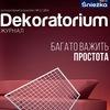 Dekoratorium Журнал русский