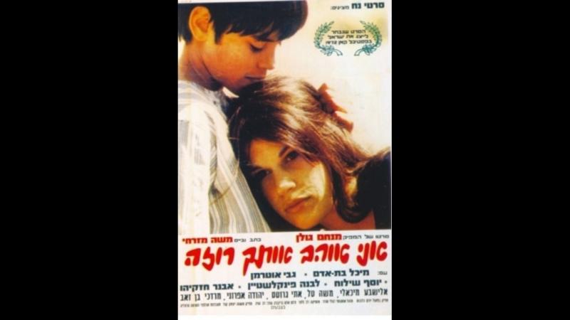 Я люблю тебя, Роза _ Ani Ohev Otach Rosa (1972) Израиль